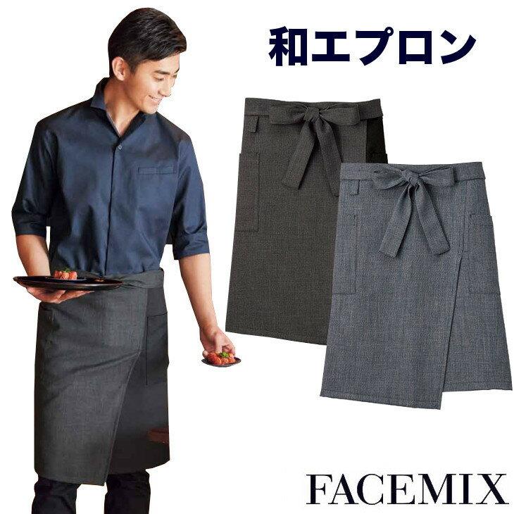 和エプロン【男女兼用】【サービス】【FACE MIX】【企業作業服・作業着】としてお勧め