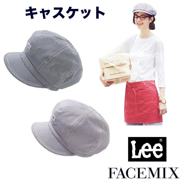 キャスケット【男女兼用】【Lee】【企業作業服・作業着】としてお勧め