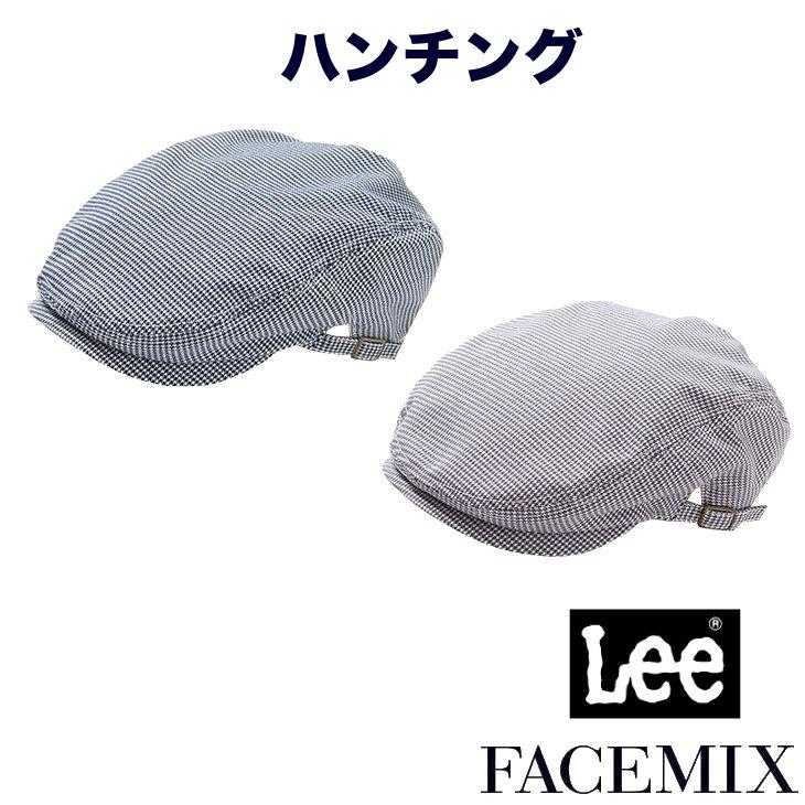 ハンチング【男女兼用】【Lee】【企業作業服・作業着】としてお勧め