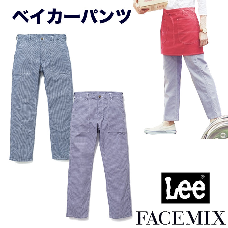 ベイカーパンツ【男女兼用】【Lee】【企業作業服・作業着】としてお勧め