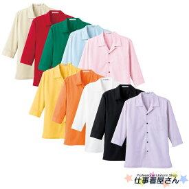 ブロードオープンカラー七分袖シャツ【男女兼用】【サービス】【FACE MIX】【企業作業服・作業着】としてお勧め