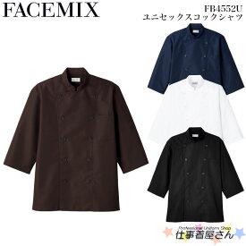 ユニセックスコックシャツ FB4552U 制服 ホテル レストラン ユニフォームBONMAXボンマックスFACEMIX SS〜5L