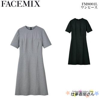 Dress FM8001L uniform hotel restaurant uniform BONMAX Bonn max FACEMIX 5 - 17