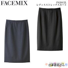 レディスストレッチスカート FS2012L 制服 ホテル レストラン ユニフォームBONMAXボンマックスFACEMIX 5号〜17号