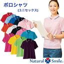 ポロシャツ(ユニセックス) 速乾【男女兼用】【Natural Smile】【介護福祉士ケアマネージャースタッフユニフォーム医療…