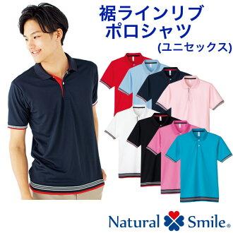 Hem line rib polo shirt fast-dry recommendation
