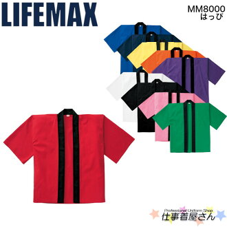 Happi coat unisex LIFE MAX working clothes whole year uniform BONMAX recommended MM8000 Jr. F - F