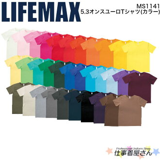5.3 ounces of euro T-shirt (color) unisex LIFEMAX working clothes whole year uniform 100 - XXXL BONMAX recommended MS1141