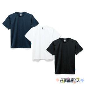 4.6オンスTシャツ UVカットクールコア 【ユニセックス】 【ROCKY】【作業服 通年 ユニフォーム】【XS〜XXL】【BONMAX】お勧め MS1152