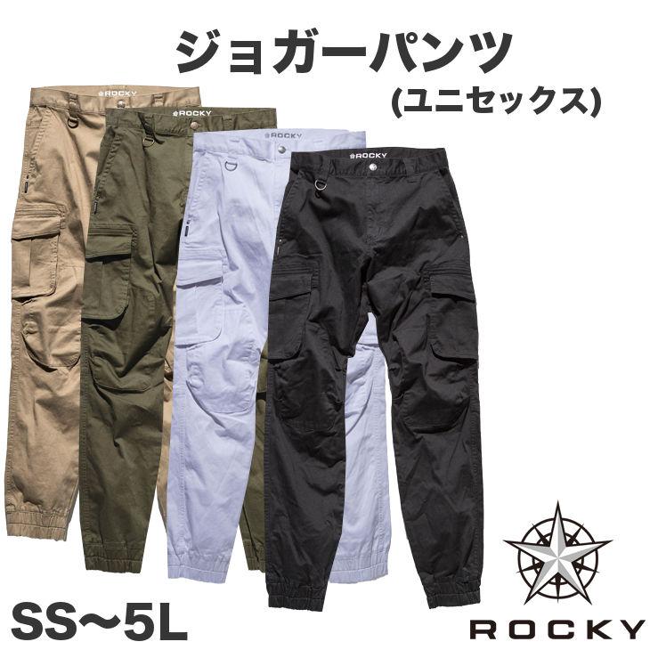 シルエットが美しいジョガーパンツ ストレッチ【ユニセックス】【ROCKY】【作業服 通年 ユニフォーム】【S〜5L(SS〜Sはレディスシルエット)】【BONMAX】お勧め RP6906