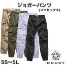 シルエットが美しいジョガーパンツ ストレッチ【ユニセックス】【ROCKY】【作業服 通年 ユニフォーム】【S〜5L(SS〜S…