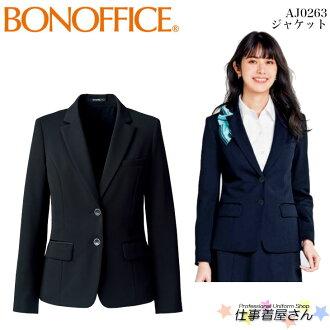 Jacket AJ0263 office uniform uniform uniform BONMAX Bonn max BONOFFICE 5 - 15