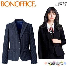 ジャケット AJ0269 事務服 制服 ユニフォームBONMAXボンマックス BONOFFICE 17号・19号大きいサイズ