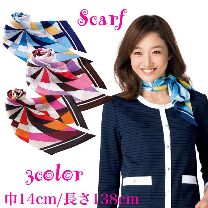 主張するビビットカラーが顔まわりを明るい印象にするスカーフ【BONMAXボンマックス】【企業制服・事務服】お勧め