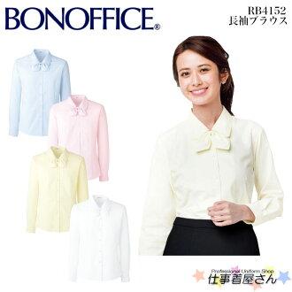 Long sleeves blouse RB4152 office uniform uniform uniform BONMAX Bonn max BONOFFICE 17 .19 big size