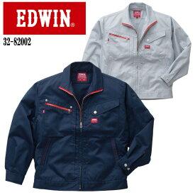 【EDWIN】年間物ブルゾン 32-82002 【作業服・作業着】