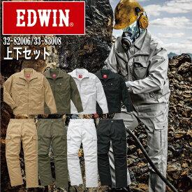 【EDWIN】ブルゾン&カーゴパンツ上下セット 32-82006/33-83008長袖【作業服・作業着】エドウイン