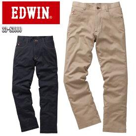 【EDWIN】年間物パンツ 33-83000 【作業服・作業着】