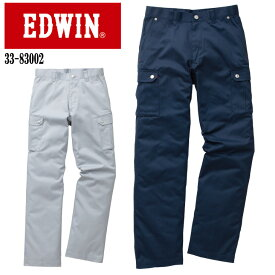 【EDWIN】年間物カーゴパンツ 33-83002 【作業服・作業着】