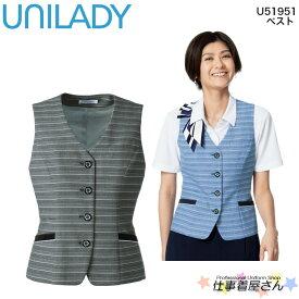 ベスト 事務服 制服 ユニフォーム UNILADY ユニレディ ヤギコーポレーション 17号・19号大きいサイズ U51951