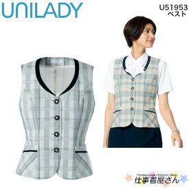 ベスト 事務服 制服 ユニフォーム UNILADY ユニレディ ヤギコーポレーション 17号・19号大きいサイズ U51953