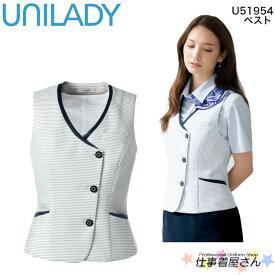 ベスト 事務服 制服 ユニフォーム UNILADY ユニレディ ヤギコーポレーション 17号・19号大きいサイズ U51954