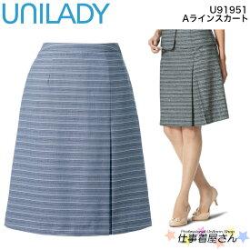 Aラインスカート(54cm丈) 事務服 制服 ユニフォーム UNILADY ユニレディ ヤギコーポレーション 21号・23号大きいサイズ U91951