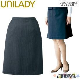 Aラインスカート(54cm丈) 手洗い ストレッチ カーブベルト 後ろゴム入り 事務服 制服 ユニフォーム UNILADY ユニレディ ヤギコーポレーション 21号・23号 U9927 大きいサイズ