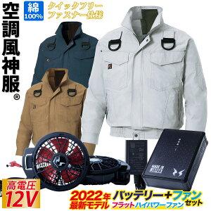 空調服 空調風神服2020新商品フルハーネス用長袖ブルゾン12Vフラットハイパワーファンセットクイックフリーファスナー仕様/綿100%(2020年新型日本製バッテリー+2020年新型フラットハイパワ