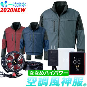 空調服 空調風神服 12V斜めハイパワーファンセット ツートーン ポケットケーブルホール・ポリエステル100%(2020年新型日本製バッテリー+2020年新型ハイパワーファン)RD9090J/RD9010H/KU95900サン