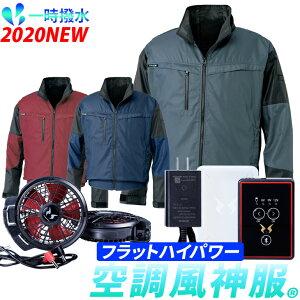 空調服 空調風神服 12Vフラットハイパワーファンセット ツートーン ポケットケーブルホール・ポリエステル100%(2020年新型日本製バッテリー+2020年新型フラットハイパワーファン)RD9090J/RD90