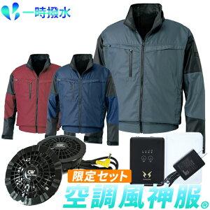 空調服 空調風神服 ネジ式ファンセット ツートーン ポケットケーブルホール・ポリエステル100%(日本製バッテリー+ネジ式ファン)RD9890J/SCF305/KU95900サンエスSUNS