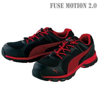 安全靴工作鞋PUMA(彪馬)保險絲動作2.0/JSAA A種/No,64.226.0/紅低/Fuse Motion