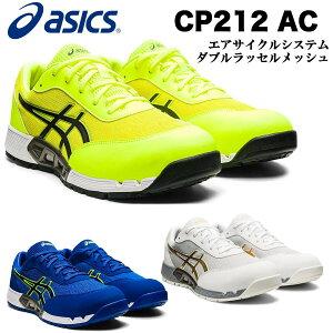 あす楽【送料無料一部地域除く】安全靴 作業靴 ASICS(アシックス) CP212AC ウィンジョブ エアサイクルシステム 耐油性ラバー 3E ワイド ローカット 紐 メンズ 2021年新作 FCP212