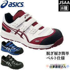 【送料無料】安全靴 作業靴 ASICS(アシックス)/スニーカー/JSAA A種/ウィンジョブ/シューレース/ワイド/CP102/