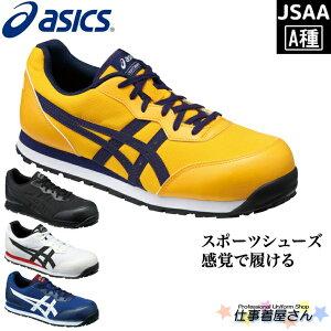 【送料無料】安全靴 作業靴 ASICS(アシックス)/スニーカー/JSAA A種/ウィンジョブ/CPグリップソール/ワイド/スポーツシューズ感覚/CP201/