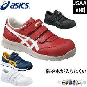 【送料無料】安全靴 作業靴 ASICS(アシックス)/スニーカー/JSAA A種/ウィンジョブ/ワイド/CP301/
