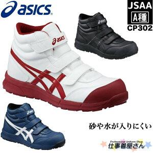 【送料無料】安全靴 作業靴 ASICS(アシックス)/スニーカー/JSAA A種/ウィンジョブ/ハイカット/ワイド/CP302/