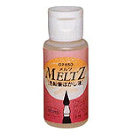 ホルベイン 油性色鉛筆ぼかし液 メルツ(水性)