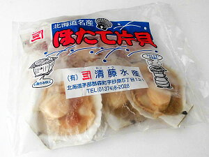 殻付き ホタテ貝 16枚(8枚×2袋)送料無料 北海道産 ほたて貝【沖縄県、一部離島は別途追加送料500円を加算させていただきます。】