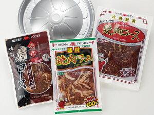 【送料無料】ジンギスカン3種セット・簡易鍋付