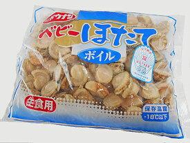 ボイルホタテ貝(ベビーホタテ)1kg(約130粒・生食用) 北海道産ほたて貝送料無料【沖縄県、一部離島は別途追加送料500円を加算させていただきます。】