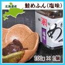 秋鮭のめふん塩漬(100g)×1個【冷凍便】【冷凍同梱】