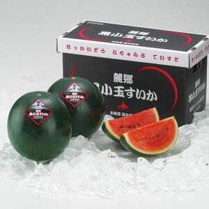 北海道富良野産 黒小玉すいか(秀 1.6〜2kg) 2玉セット送料無料出荷期間 6月下旬〜9月中旬