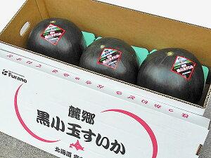北海道富良野産 黒小玉すいか(秀 約2.6kg) 3玉セット送料無料出荷期間 6月下旬〜9月中旬