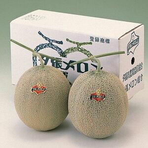 北海道夕張産 夕張メロン(共撰・優) 2kg×2玉送料無料 冷蔵配送出荷期間 6月下旬〜8月上旬