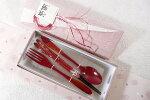 大人のカトラリーセット女子用・箸(名入れ)・ディナースプーン・スパゲッティフォーク3点ギフトセット・母の日・プレゼント・贈り