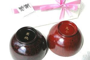 【結婚記念・還暦祝い】名入れあじろペア汁椀(送料無料)