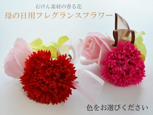 母の日ギフト名入れキャンディ入れとフレグランスソープフラワー【送料無料】【名入れ無料】【ラッピング無料】花の色が選べます!