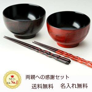 【結婚記念日】名入れあじろ汁椀と箸の両親への感謝セット(送料無料)